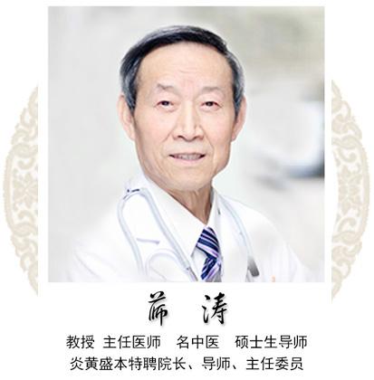 陕西省中医医院急诊科主任,国家名老中医药学术