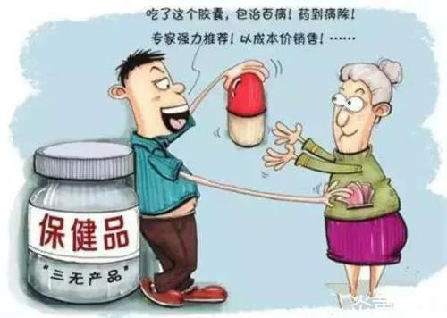 天津联合调查组:权健公司部分产品涉嫌存在夸大宣传
