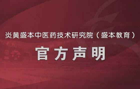 西安澳门百家乐网站中医药技术研究院郑重声明!!!