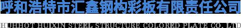 呼和浩特市汇鑫钢构彩板有限责任公司