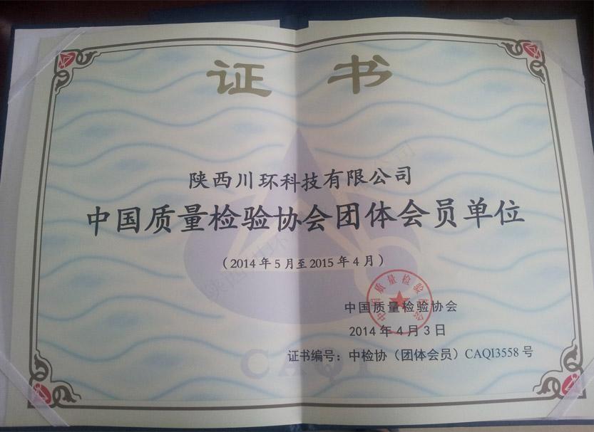 恭贺川环科技荣获中国质量检验协会团体会员单位