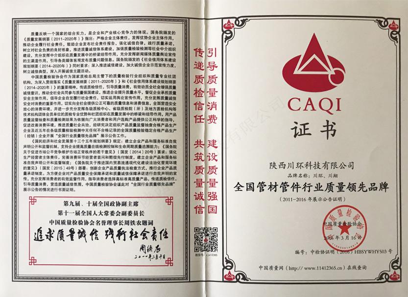 川环科技荣获全国管材管件行业质量品牌