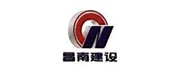 江西昌南建设集团有限公司
