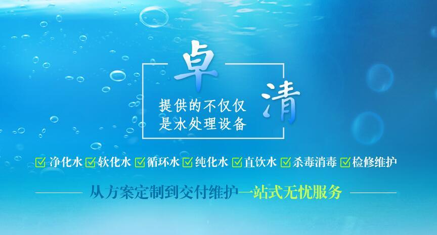 西安卓清纯净水设备有限公司