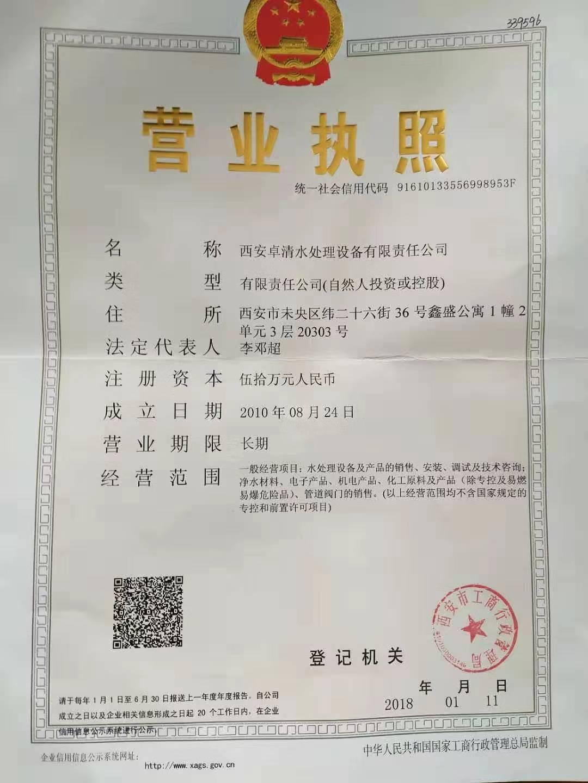 卓清水处理设备营业执照