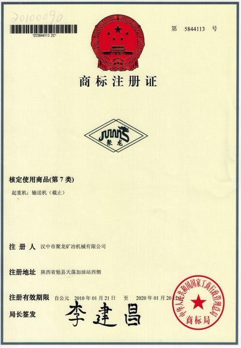 汉中聚龙科技商标注册证