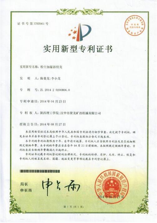 聚龙科技荣获实用新型专利证书