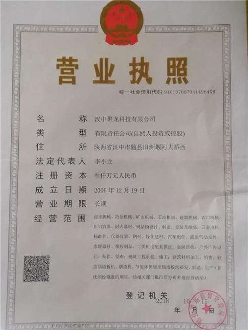 汉中聚龙科技营业执照