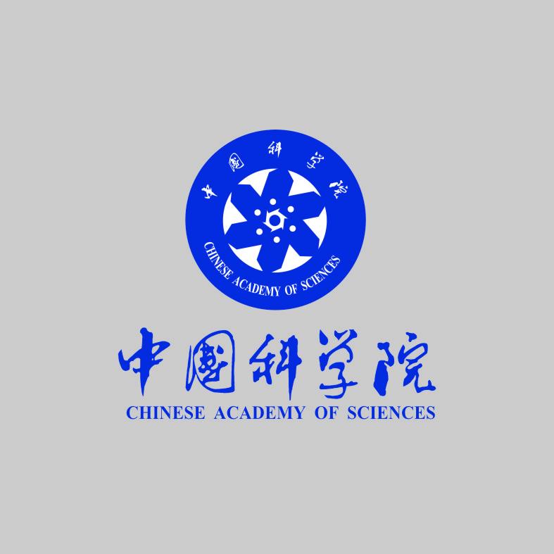 中国迷信院