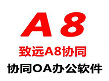 陕西致远OA办公体系-A8+
