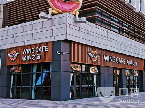 陕西现代简约桌椅案例咖啡之翼