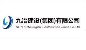 九冶建设集团