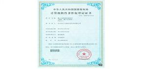 微云宝软件证书