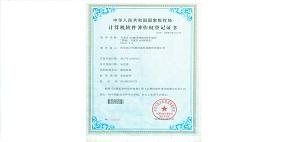 B2B软件证书