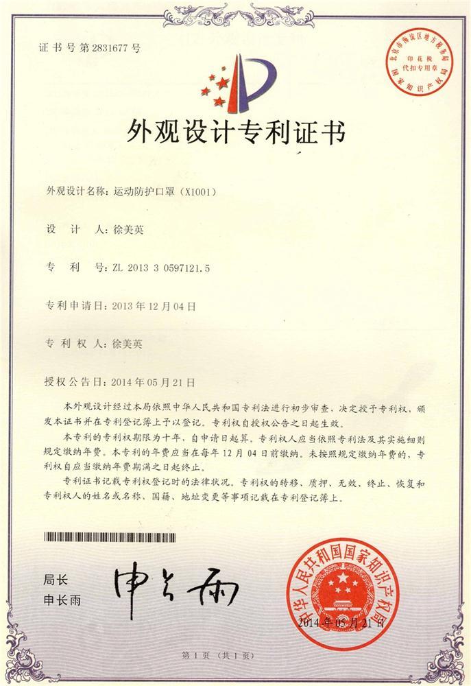 运动防护口罩专利证书