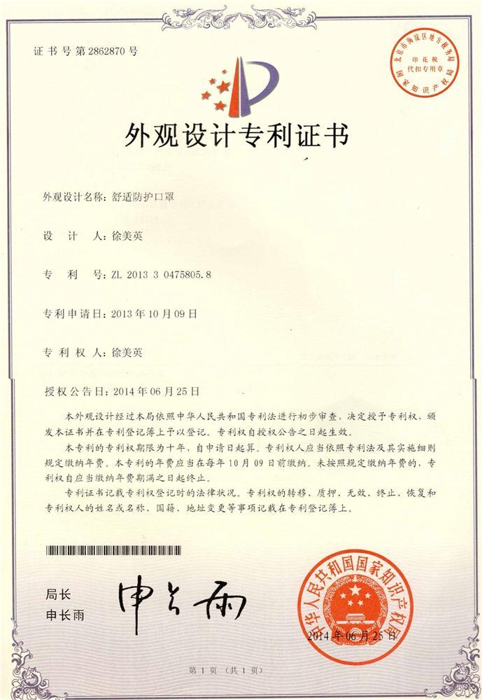 舒适防护口罩专利证书