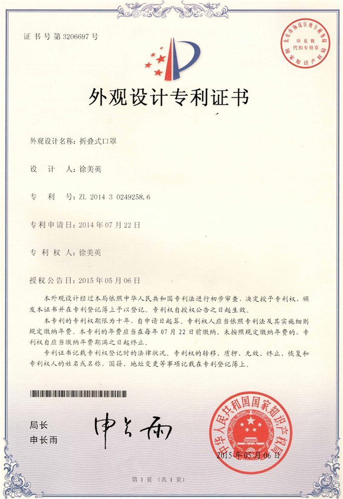 折叠式口罩证书