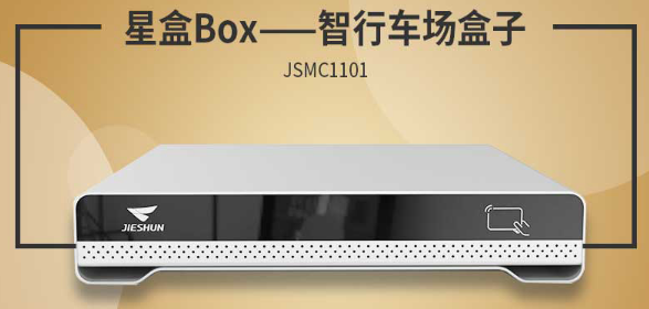 捷顺JSMC1101