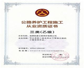 公路养护工程施工从业资质证书(三类乙级)