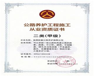 公路养护工程施工从业资质证书(二类甲级)