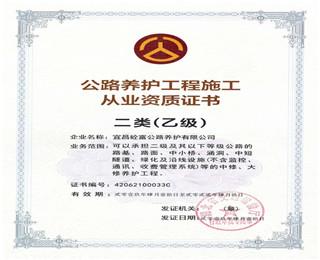 公路养护工程施工从业资质证书(二类乙级)