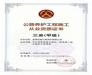 公路养护工程施工从业资质证书(三类甲级)