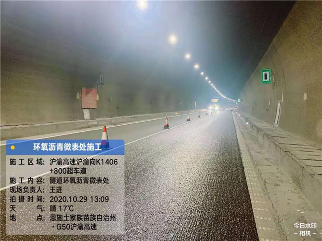 隧道环氧微表处施工