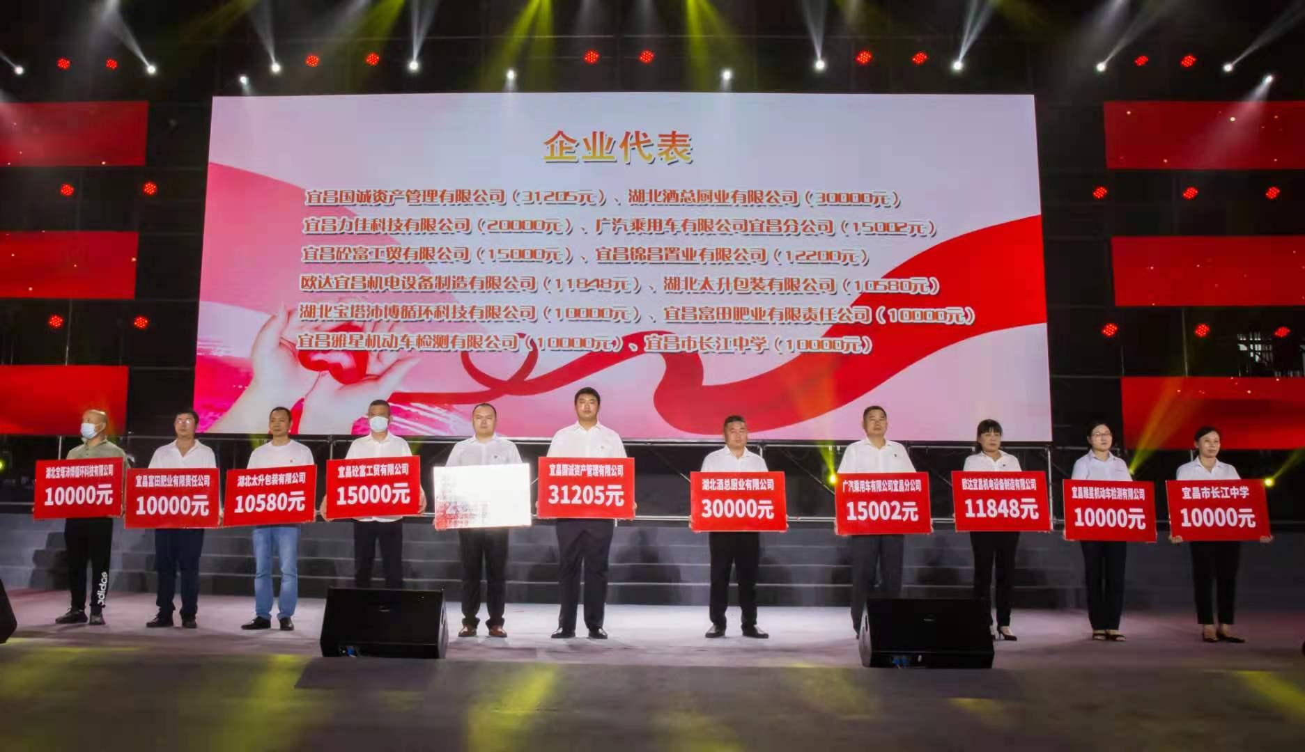 """2021年美丽猇亭""""慈善一日捐""""活动捐赠进度公告(一)"""