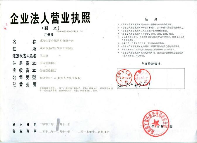 陕西钢结构-营业执照