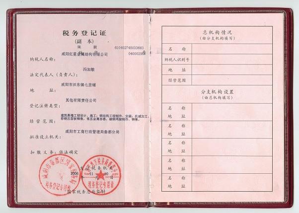 咸阳网架-税务登记证