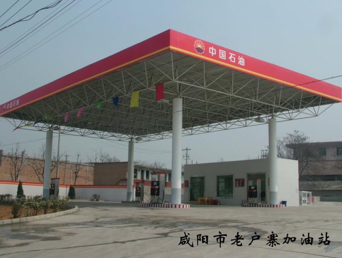 咸阳市老户寨加油站工程