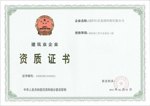 钢结构建筑业企业资质证书