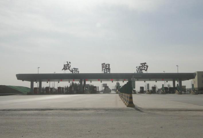 咸阳西收费站网架工程