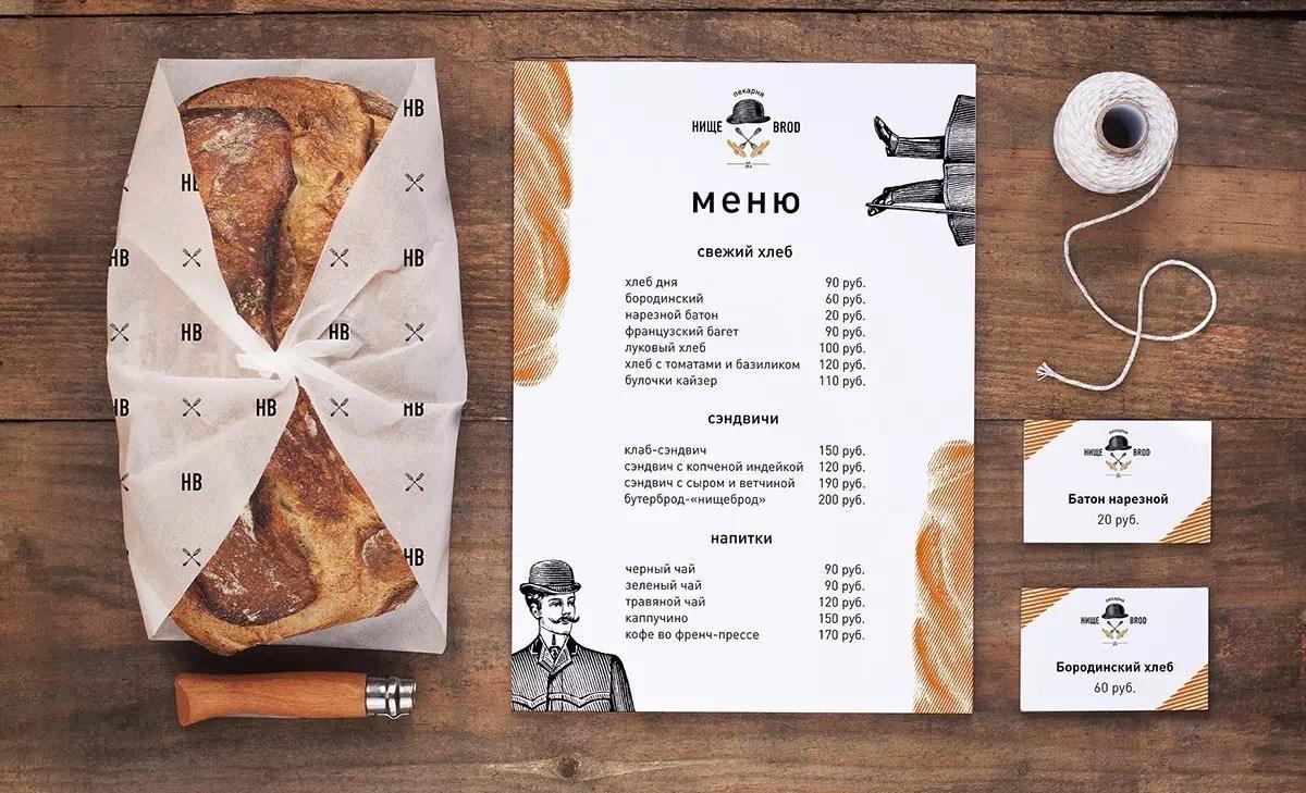 面包VI设计