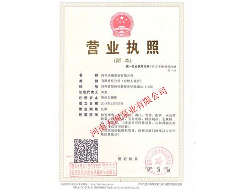 天阁泵业资质证书