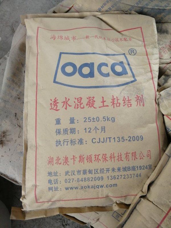 透水混凝土粘结剂厂家直销