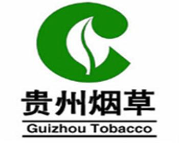 贵州中烟集团遵义卷烟厂地下停车场