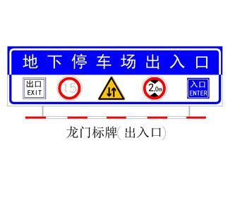 遵义交通标志标线