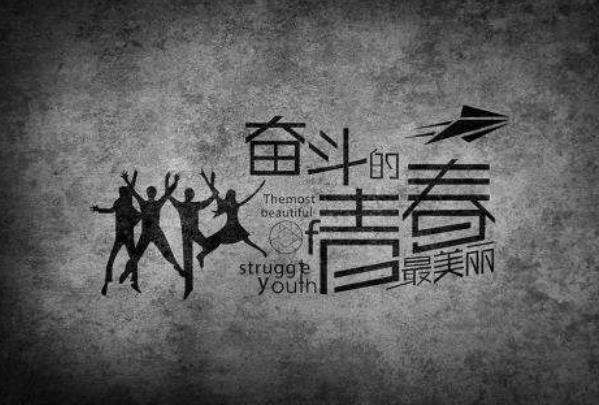 作为当代的奋斗者应以青春之名,为梦想奔跑