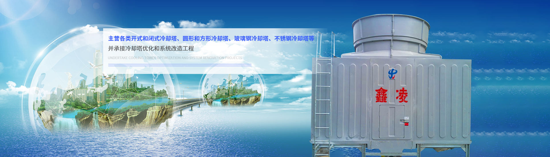 四川闭式冷却塔