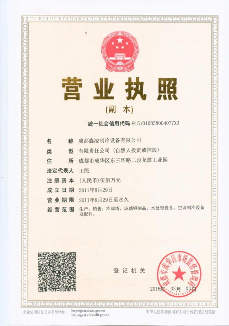 成都鑫凌制冷设备有限公司营业执照