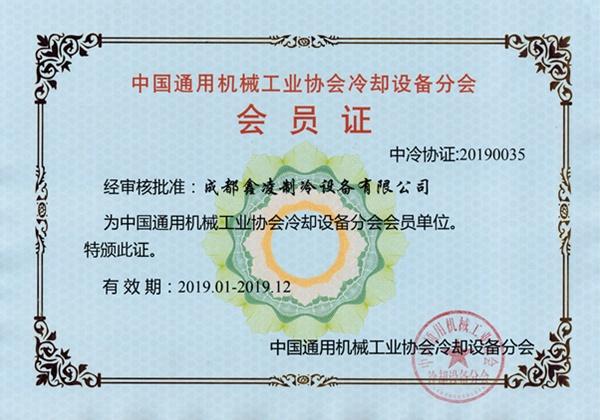 中国通用机械工业协会冷却设备分会会员证