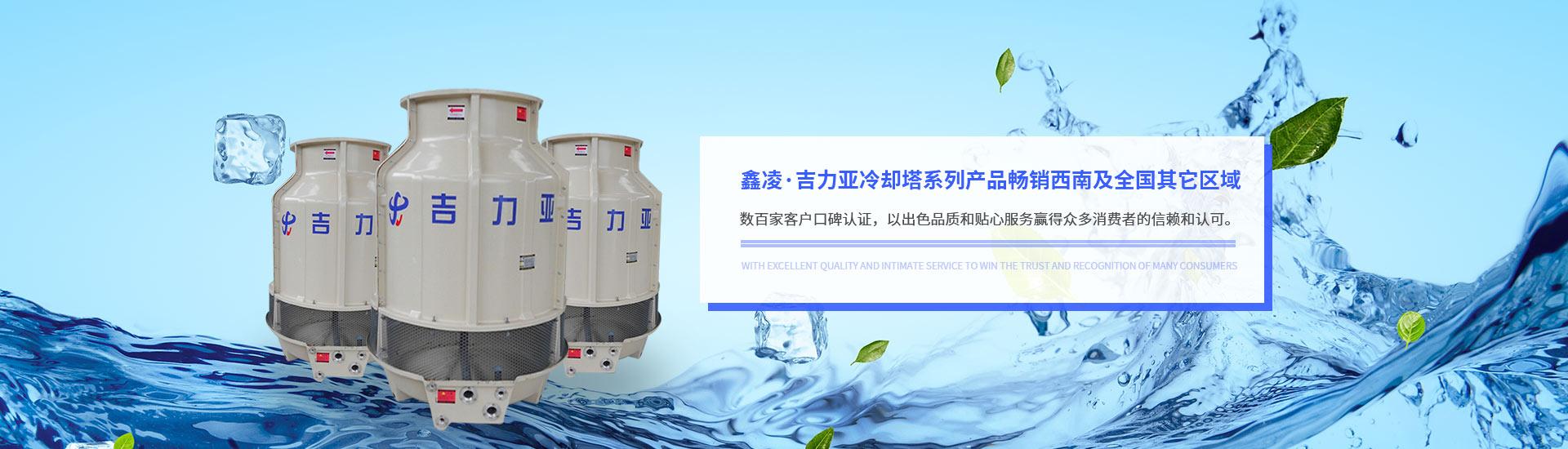 四川工业冷却塔