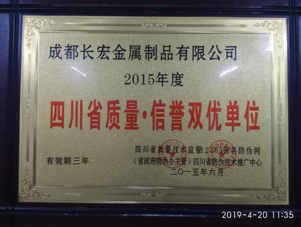 石榴hd视频成都石榴hd视频金属制品有限公司荣誉证书
