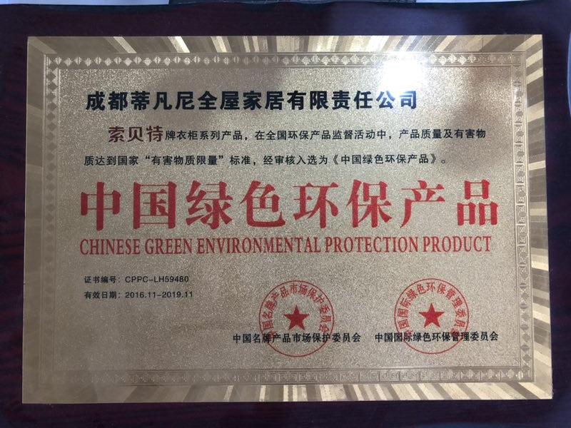 蒂凡尼中国绿色环保产品