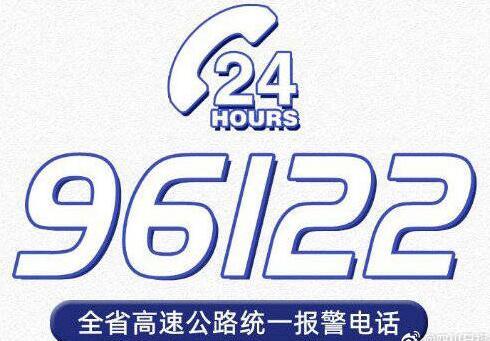 四川高速公路統一報警電話96122正式啟用