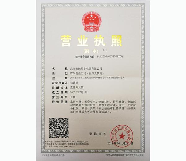 武汉黄鹤星宇电器有限公司营业执照