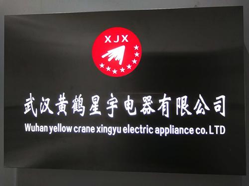 武汉黄鹤星宇电器有限公司