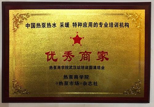 武汉黄鹤星宇电器有限公司武汉太阳能热水器销售-优秀商家