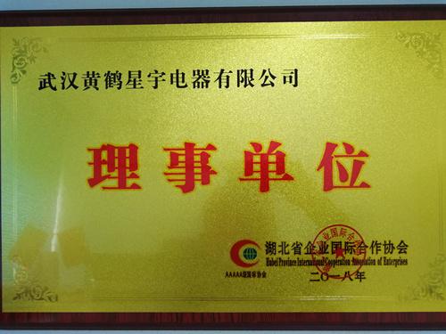 武汉黄鹤星宇电器有限公司武汉空气能热水工程-理事单位